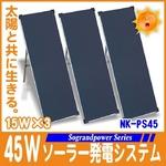 45Wソーラーパネル発電システム 3枚セット【NK-PS45】【電丸】