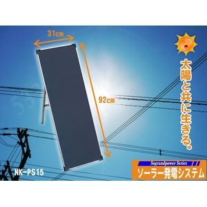 【電丸】45Wソーラー発電システム【NK-PS45】 太陽光発電でECO【Sograndpower Series】