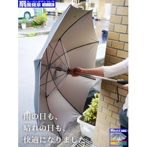 【電丸】UVカット扇風機傘クーリングアンブレラ涼しい風(日傘/雨傘兼用)★TVで紹介