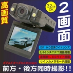 高画質ダブルドライブ車載カメラ【DVR029】