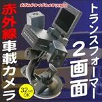 高画質ダブルドライブ車載カメラ トランスフォーマー【DVR030】