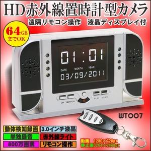 HD赤外線置時計カメラ【WT007】赤外線/3.0インチ液晶搭載/音声検知録画/動体検知録画/録音/写真/PCカメラ