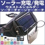 ウエスト&ショルダーソーラーチャージャーマルチポーチ 電池内蔵で手軽に使える携帯充電器ポーチ 太陽光による充電/発電の詳細ページへ