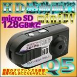 【microSD128GB対応】HD感動画質1200万画素miniDVカメラ【Q5】夜間撮影/動体検知録画/録音/写真/PCカメラ/AV出力機能