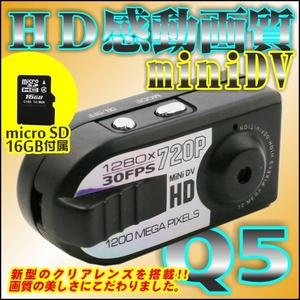 【microSD16GB付属】HD感動画質1200万画素miniDVカメラ【Q5】夜間撮影/動体検知録画/録音/写真/PCカメラ/AV出力機能