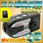 【microSD16GB付属】HD感動画質1200万画素miniDVカメラ【Q5】夜間撮影/動体検知録画/録音/写真/PCカメラ/AV出力機能の詳細ページへ