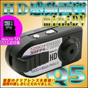 【microSD32GB付属】HD感動画質1200万画素miniDVカメラ【Q5】夜間撮影/動体検知録画/録音/写真/PCカメラ/AV出力機能