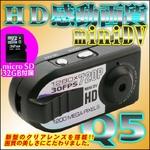 【microSD32GB付属】HD感動画質1200万画素miniDVカメラ【Q5】夜間撮影/動体検知録画/録音/写真/PCカメラ/AV出力機能の詳細ページへ