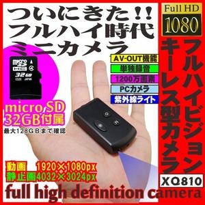 フルハイビジョン キーレス型カメラ XQ810 32GB 1920×1080px microSD32GB付 超小型ビデオカメラ専門店・チコビカメラ