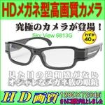 【スパイカメラ】HDメガネ型高画質カメラ【sky view 6813G】