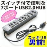 スイッチ付きで便利な7ポートUSB2.0HUB スッキリ男前!