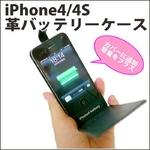 かっこいいiPhone4/4S革バッテリーケース1800mAh