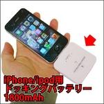 iPhone、ipod用ポータブルドッキングバッテリー1800mAh