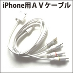 iPhone、ipod、iPad用AVケーブル(TV出力ケーブル)
