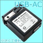 USBーACチャージャー BLACK USB充電器