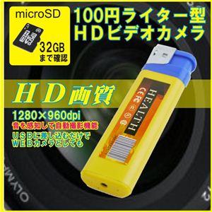 使い捨てライター型ビデオカメラ 高画質HD仕様 100円ライター型 小型カメラ SDカード16GB付