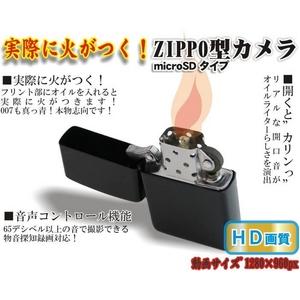 オイルライター型ビデオカメラ 火がつけられる HD画質ZIPPO型32GB付ピンホールカメラ 最新ライターカメラ 小型カメラ
