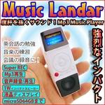 手のひらサイズに1Wのインパクトスピーカー&液晶内蔵microSD対応MP3プレーヤー【Music Lander】mp3,WAV
