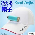 電池で冷える帽子クールスマイルCS101(カラーホワイト) CoolSmile(R)