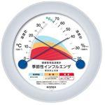 健康管理温湿度計季節性インフルエンザ感染防止目安 TM-2582