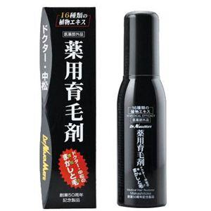 8641 ドクター中松 薬用育毛剤(まかしと毛)
