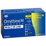 オルニチン M 6粒×25袋