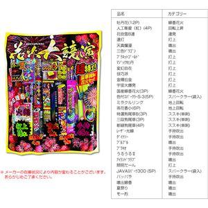 花火大競演 No.6000
