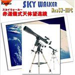 スカイウォーカー赤道儀式天体望遠鏡 NewSW-IIIPC