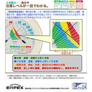 環境管理温湿度計「熱中症注意」