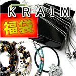 KRAIM(クライム)シリーズアクセサリー 5点入り福袋
