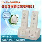 Wリモコン充電スタンド(Wii専用)