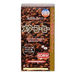 ファイン メタ・コーヒー×2個セット
