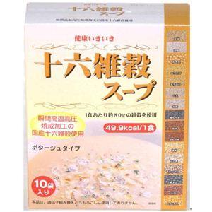 ファイン 十六雑穀スープ(10食)×2個セット