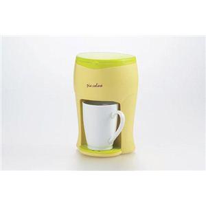 ピア・コローレ 1CUPコーヒーメーカー グリーン・PCL-04G