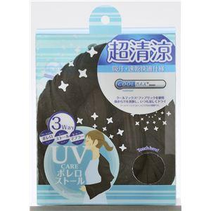 CoolMax(クールマックス) 涼感UVケア ボレロストール ブラック