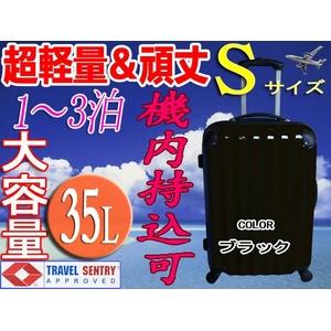 TSAロック搭載 + ONE二重ロック可能 スーツケース 超軽量小型光沢仕上げ Sサイズ (1-3泊 機内持ち込み可) ブラック 6202