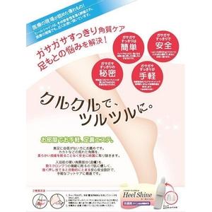 ヒールシャイン(足裏角質ケア) 電池式 【1個】