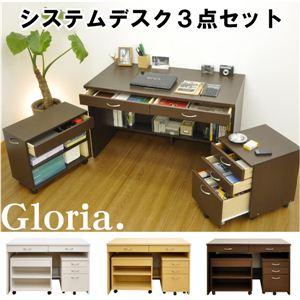 システムデスク Gloria(グロリア) 3点セット(ワークデスク/キャビネット/サイドワゴン) ダークブラウン