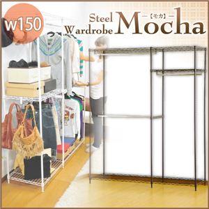 スチールワードローブ モカ 幅150cmタイプ ブラウン 【リビング収納】