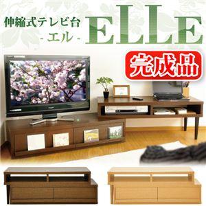 伸縮式テレビ台 ELLE(エル) ダークブラウン 【完成品】