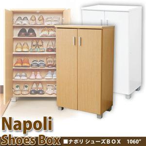 ナポリシューズボックス(下駄箱) 1060 玄関収納 ナチュラル