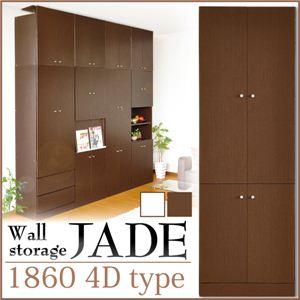 壁面収納シリーズ JADE(ジェイド) 1860 4D 60cm幅タイプ ダークブラウン