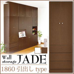 壁面収納シリーズ JADE(ジェイド) 1860 引出し 60cm幅タイプ ダークブラウン