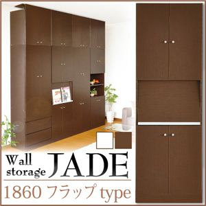 壁面収納シリーズ JADE(ジェイド) 1860 フラップ 60cm幅タイプ ダークブラウン