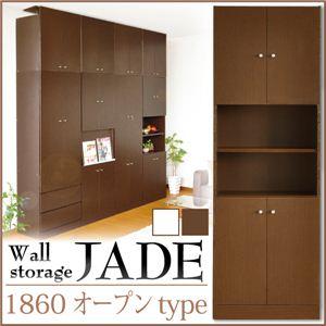 壁面収納シリーズ JADE(ジェイド) 1860 オープン 60cm幅タイプ ダークブラウン