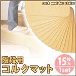 階段用コルクマット(15枚/1セット) 【カバー 防音対策 衝撃対策 傷防止に】