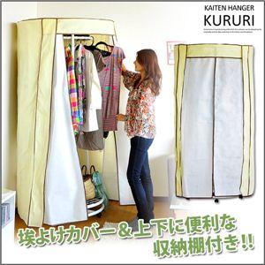 回転ハンガーラック KURURI(クルリ)