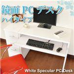 パソコンデスク 2点セット ハイタイプ