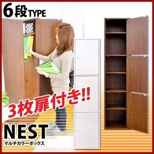 マルチカラーボックス3D【NEST.】3ドアタイプ ホワイト