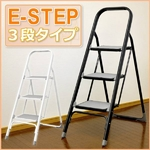 折りたたみ式踏み台【イーステップ】3段タイプ ブラック